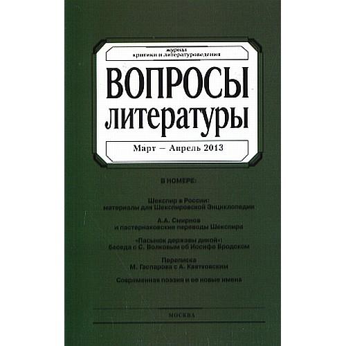 Вопросы литературы (Росія)