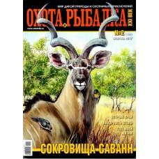 Охота и рыбалка - ХХІ век (Росія)
