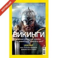 National geographic (рос.) (Росія)