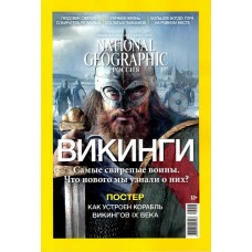 National geographic (рос.) (Росія)