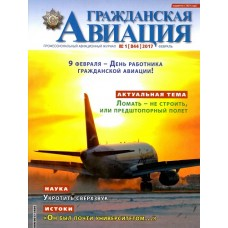 Гражданская авиация (Росія)