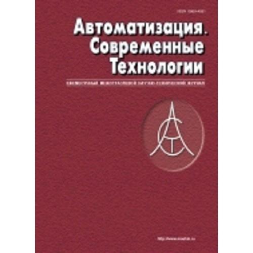Автоматизация и современные технологии (Росія)