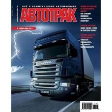 Автотрак (Росія)