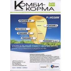 Комбикорма (Росія)