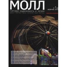 Молл / the mall (Росія)