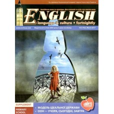 English + Deutsch (Комплект) (Шкільний світ)