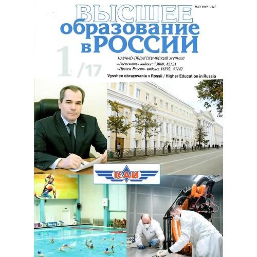 Высшее образование в России (Росія)