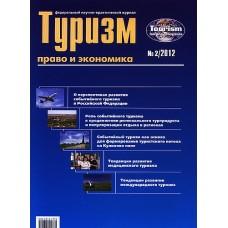 Туризм: право и экономика (Росія)