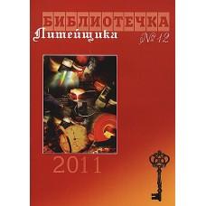 Библиотечка литейщика (Росія)