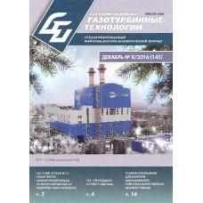 Газотурбинные технологии (Росія)