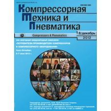 Компрессорная техника и пневматика (Росія)