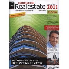 Коммерческая недвижимость / Commercial real estate (Росія)