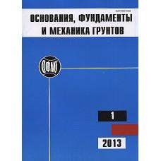 Основания, фундаменты и механика грунтов (Росія)