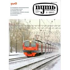 Путь и путевое хозяйство (Росія)