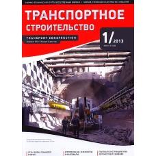 Транспортное строительство (Росія)