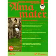 Альма матер (Росія)