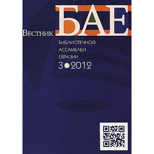 Вестник Библиотечной ассамблеи Евразии (Росія)