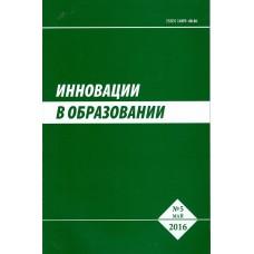 Инновации в образовании (Росія)
