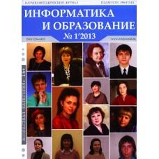 Информатика и образование (Росія)
