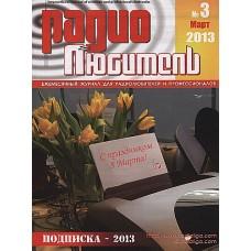 Радиолюбитель (Білорусь)