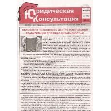 Юридическая консультация (Харків)