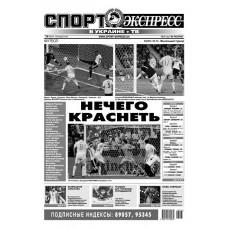 Спорт-экспресс в Украине + ТВ