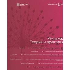 Реклама: теория и практика (Росія)