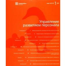 Управление развитием персонала (Росія)