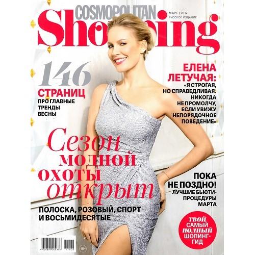 Cosmopolitan shopping (рос.) (Росія)