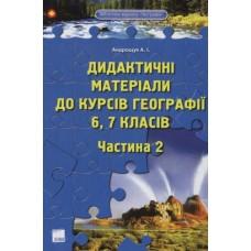 Фаховий комплект вчителя географії та економіки: Географія + Економіка