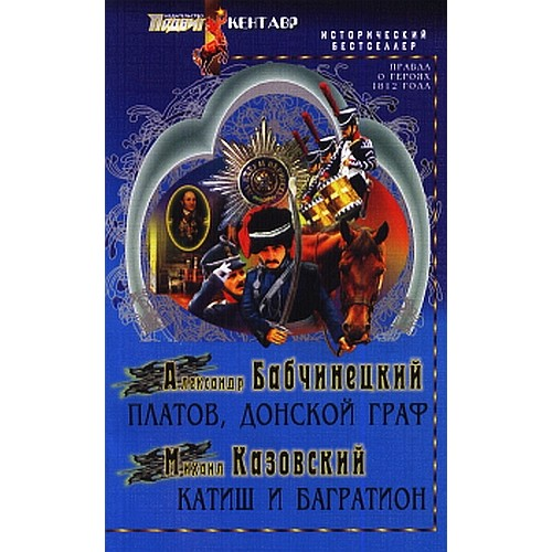 Кентавр. Исторический бестселлер (Подвиг - Кентавр) (Росія)