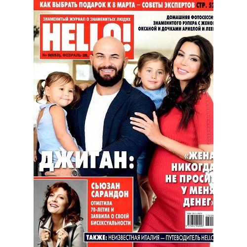 Hello! / Хэллоу!  (Росія)