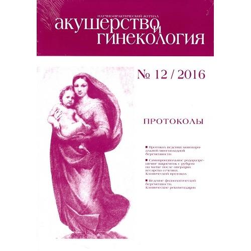 Акушерство и гинекология (Росія)