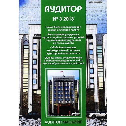Аудитор (Росія)