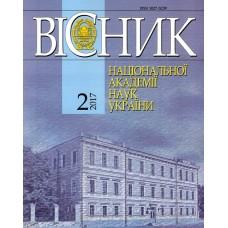 Вісник Національної академії наук України