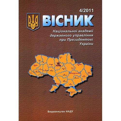 Вісник Національної академії державного управління при Президентові України