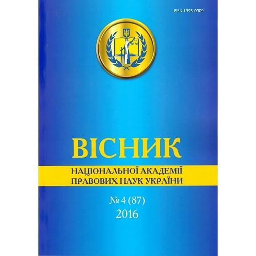 Вісник Національної Академії правових наук України
