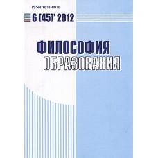 Философия образования (Росія)