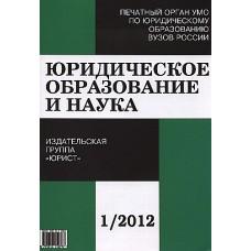 Юридическое образование и наука (Росія)