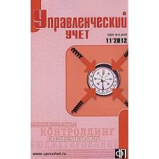 Управленческий учет (Росія)