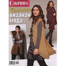 САБРИНА. СПЕЦВЫПУСК (РОССИЯ)