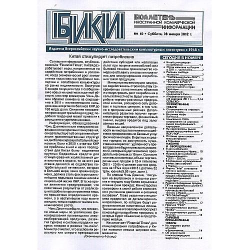 БИКИ бюллетень иностранной коммерческой информации (Росія)