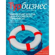 Туристический бизнес (Росія)