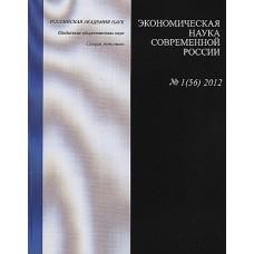 Экономическая наука современной России (Росія)