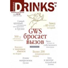 Drinks (рос.)