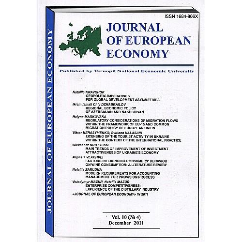 Journal of european economy (англ.) (Тернопіль)