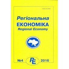 Регіональна економіка (укр.) (Львів)