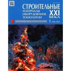 Строительные материалы, оборудование, технологии ХХІ века (Росія)