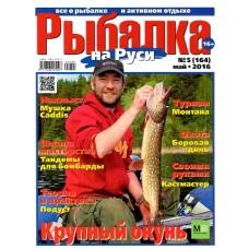 Рыбалка на Руси (Росія)