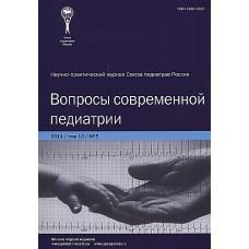 Вопросы современной педиатрии (Росія)